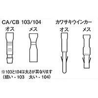 ギボシ端子SET CA/CB103 ホンダ用