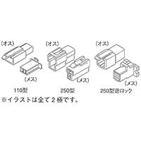コネクターSET 110型/2極
