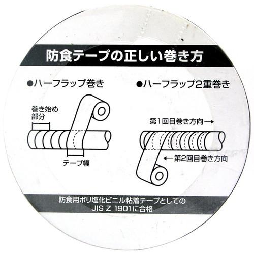 防食テープ 黒 75mm×10m×0.4mm