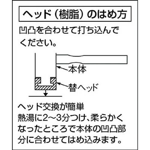 プラスチックハンマー替頭70#11/2