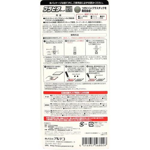 瞬間接着剤 S14プラピタセット 4g+3g