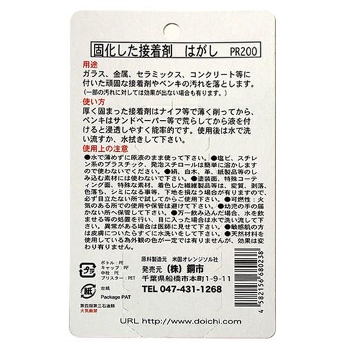 固化した接着剤はがしハード PR200