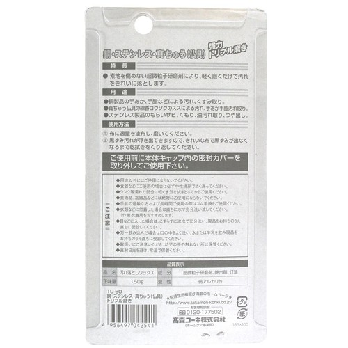 銅・ステンレス・真ちゅう(仏具) 強力トリプル磨き