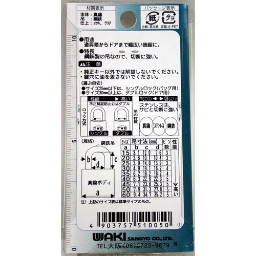 シリンダー錠 VA-005