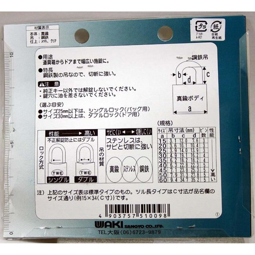 シリンダー錠 VA-009