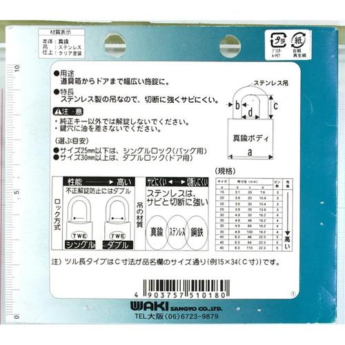 ツル長シリンダー錠 VA-018