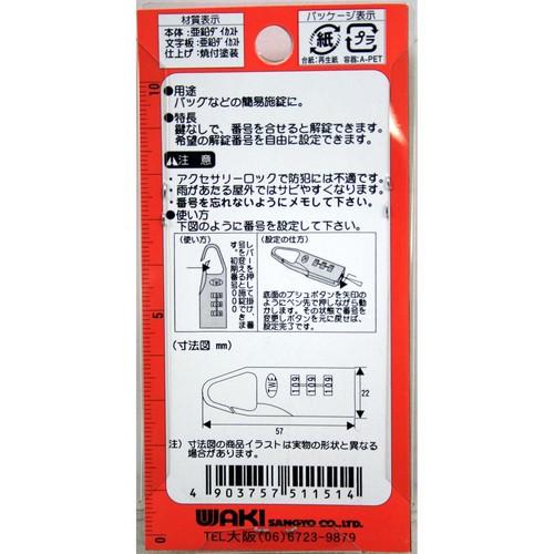 可変文字合せ錠 VA-151