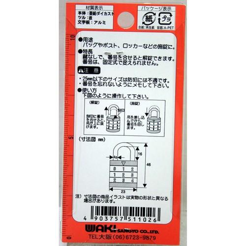 丸文字合せ錠 VA-102