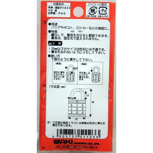 丸文字合せ錠 VA-103