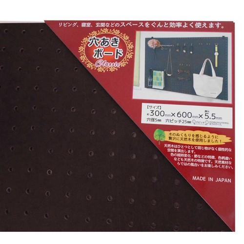 穴あきボード Classic ANB-701