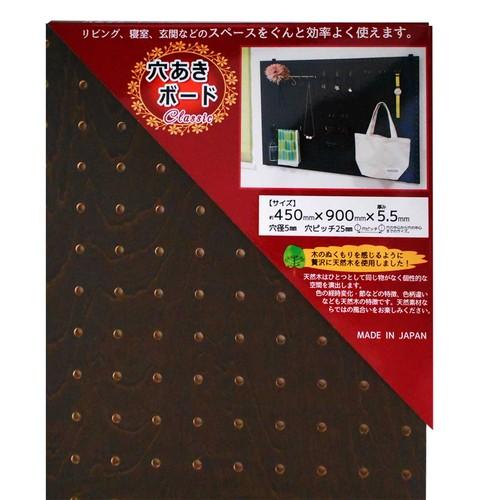 穴あきボード Classic ANB-704