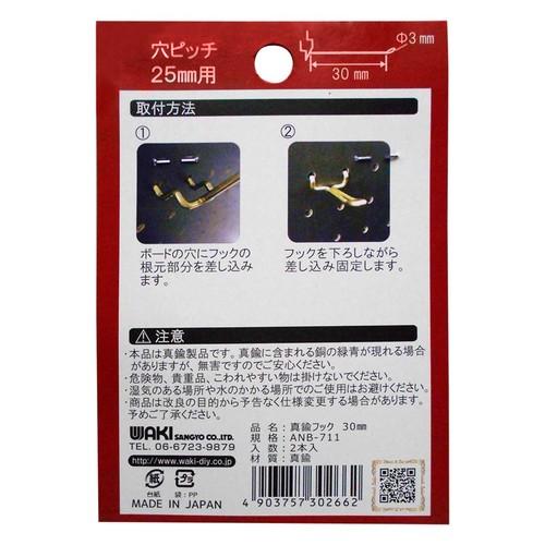 穴あきボード Classic専用 真鍮フック ANB-711