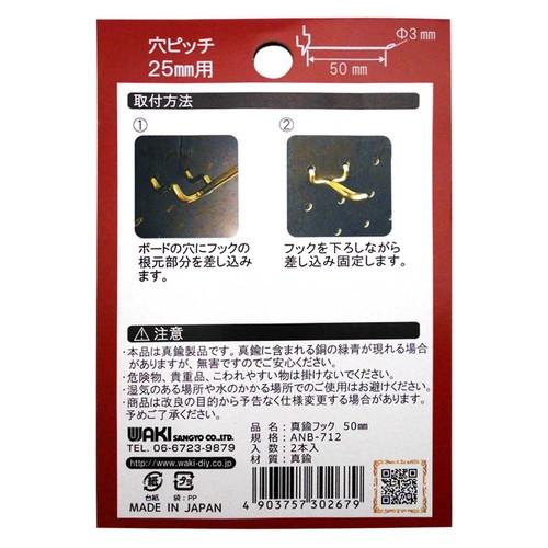 穴あきボード Classic専用 真鍮フック ANB-712