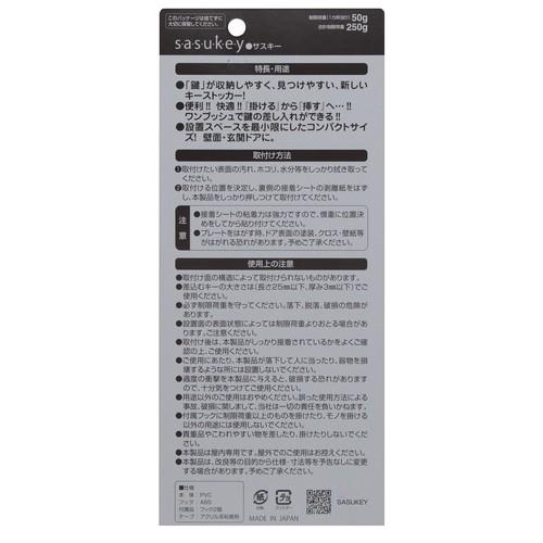 差し込み型キーハンガー SASUKEY HK-01