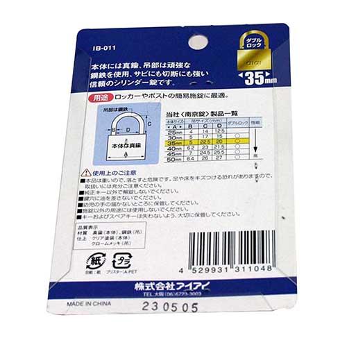 同一キー 南京錠 ダブルロック 2個入り IB-011