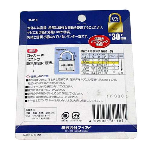 同一キー 南京錠 ダブルロック 3個入り IB-010