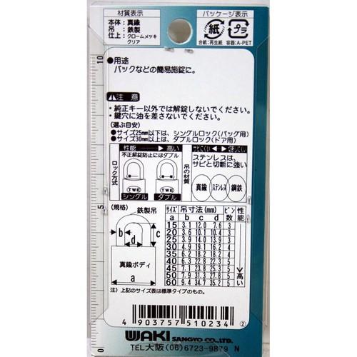 同一キーシリンダー錠 VA-023