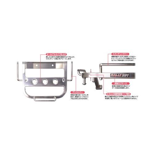RALLY591 スーパーライトキャリア オフロードモデル RY59103