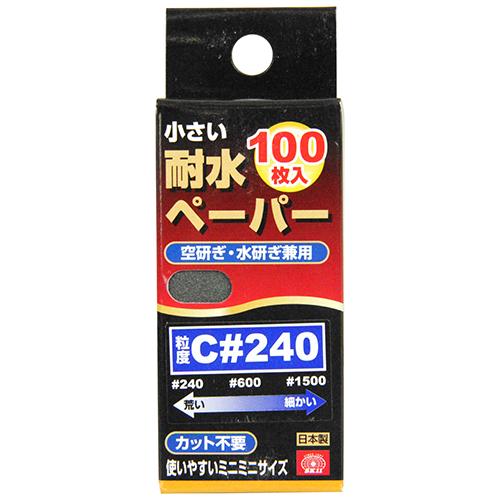 小さい耐水ペーパー100枚入 C#240
