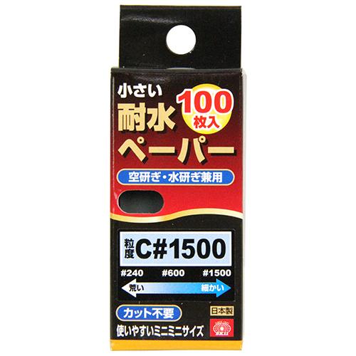 小さい耐水ペーパー100枚入 C#1500