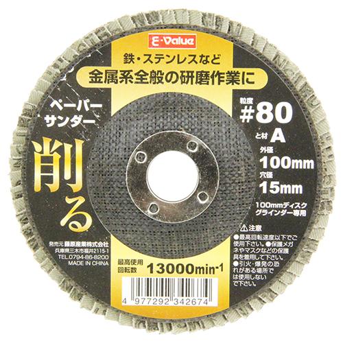 ペーパーサンダー 100×15mm #80