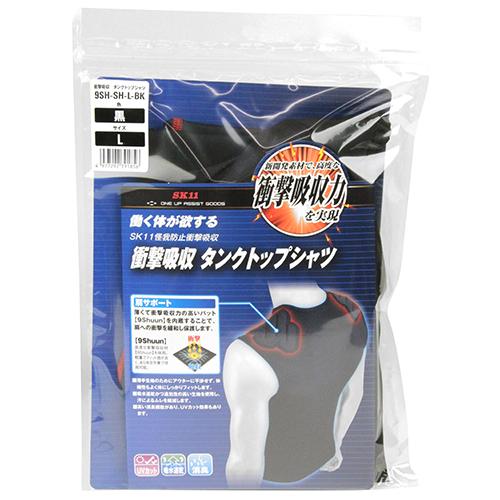 衝撃吸収 タンクトップシャツ 9SH-SH-L-BK