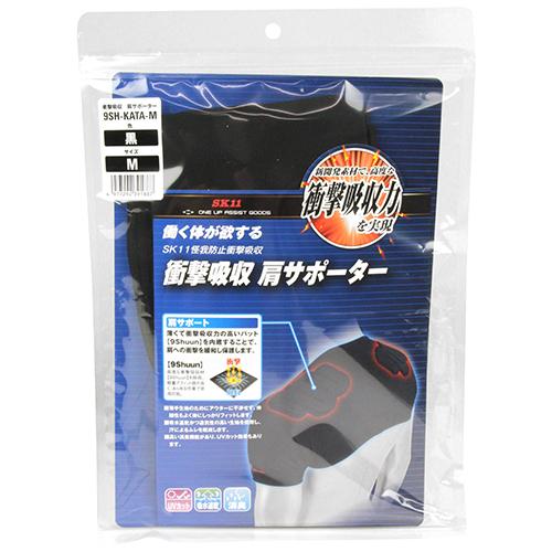 衝撃吸収 肩サポーター 9SH-KATA-M