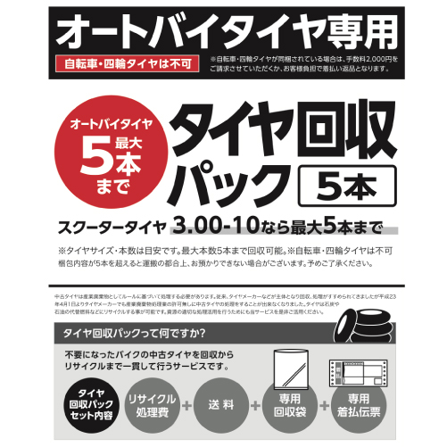 バイクタイヤ専用タイヤ回収パック(5本)