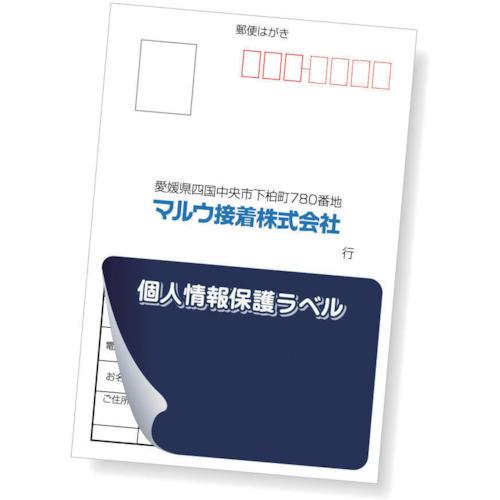 個人情報保護ラベルS(90×140mm)10枚入