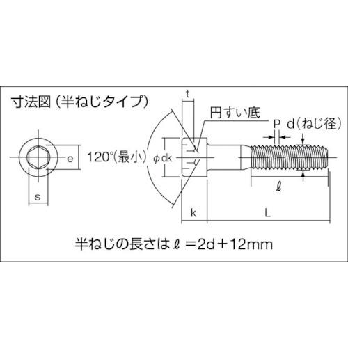 六角穴付ボルト ステンレス半ネジ サイズM8×70 5本入