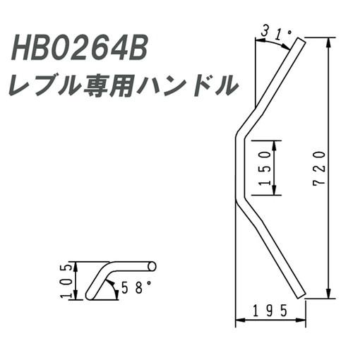 専用ハンドル BK レブル250/500