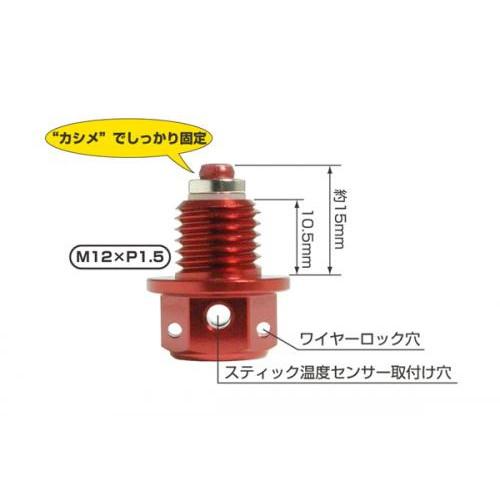 アルミドレンボルト M12×1.5 レッド