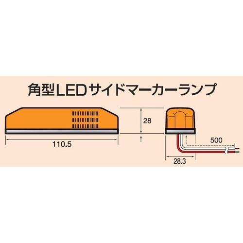 トラック用LEDサイドマーカーランプ