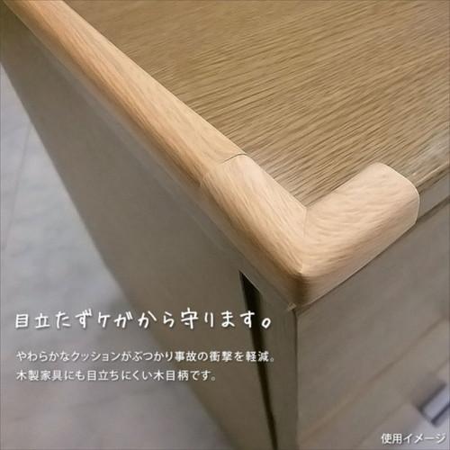 安心クッションL字型90cm 極細 木目 ライト