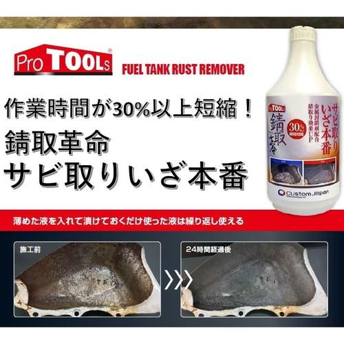 燃料タンクのサビ取り防錆コーティング剤
