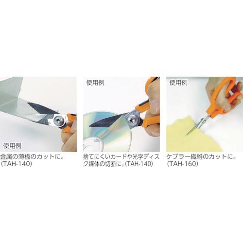 ハードはさみ(ストレートタイプ)ケブラー繊維用 160mm