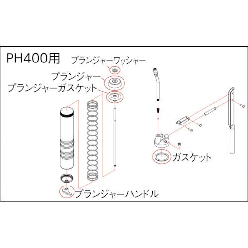 高圧グリスガンPH400用 プランジャーガスケット
