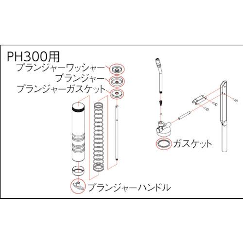 高圧グリスガンPH300用 プランジャー