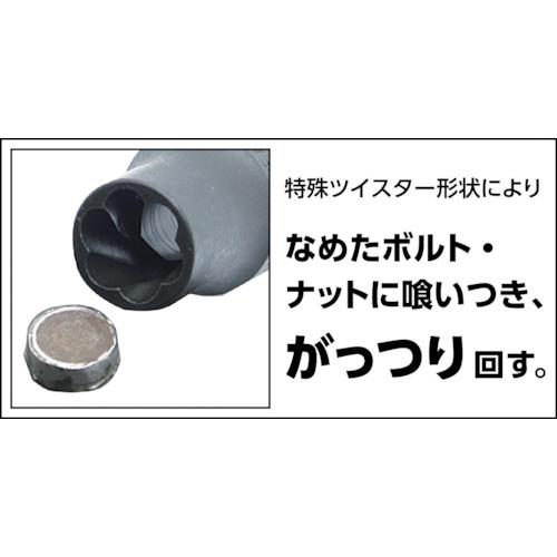 なめたボルト・ナット外し用ツイストソケット 8mm 差込角9.5
