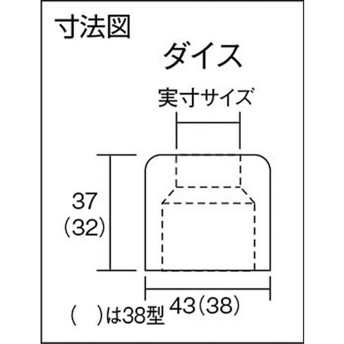 標準型ダイス 43mm 径8.5mm