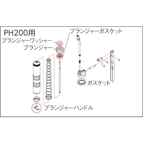 高圧グリスガンPH200用 ガスケット