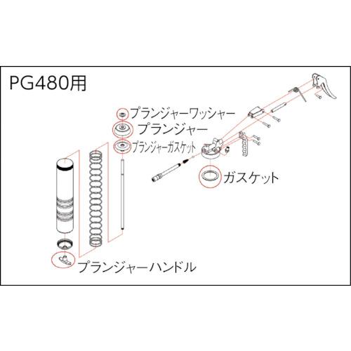高圧グリスガンPG480用 ガスケット