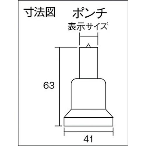 標準型ポンチ 10mm