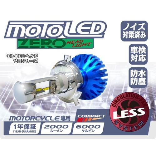 MOTO LED ゼロシリーズ ファンレス H7