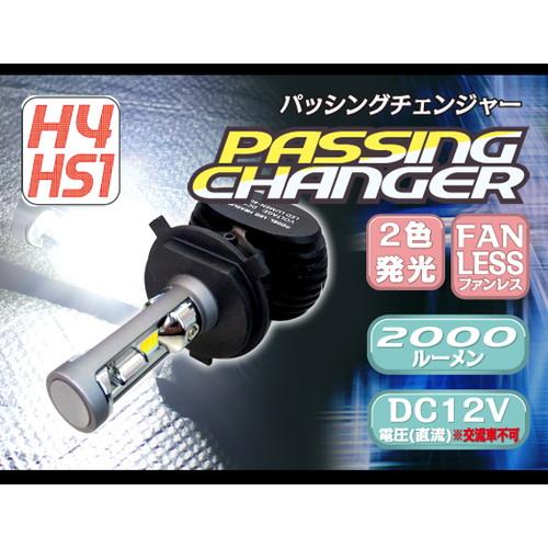 MOTO LEDヘッドライト パッシングチェンジャー H4/HS1