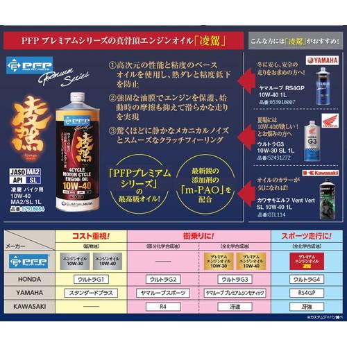 【1本売り】プレミアムシリーズ エンジンオイル 凌駕 バイク用 10W-40 MA2/SL 1L