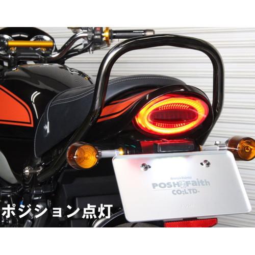 LEDテールランプ ダークレッド Z900RS