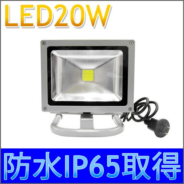 LED投光器 20W