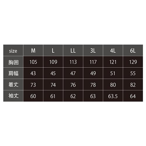 長袖シャツ ブラック 4L