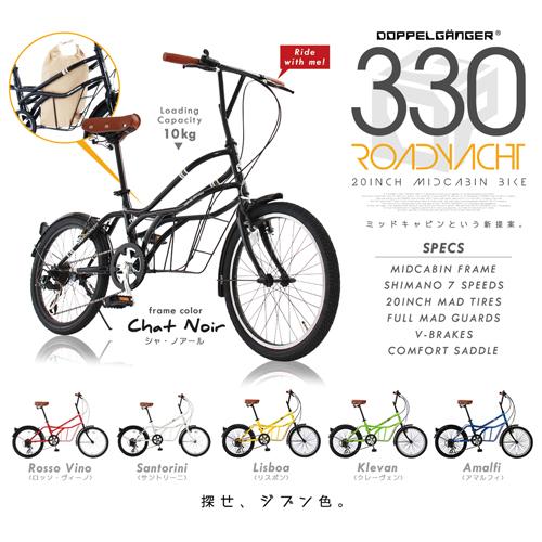 【直送】20インチ 自転車 ブラック(シャ・ノワール)